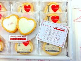 【送料込み】ショコラハートクッキー(大)サクサクパリパリのミルクチョコクッキー05P01Oct16