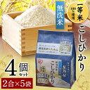 【4個セット】生鮮米 新潟県産こしひかり 1.5kg【無洗米...