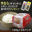 パックご飯 お米米 低温製法米のおいしいごはん 150g×24パック 低温製法米 ごはん 150g パック米 パックまい パックご飯 パックごはん レトルトごはん ご飯 国産米 アイリスオーヤマ あす楽