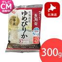 アイリスの生鮮米 北海道産ゆめぴりか 2合パック 300g アイリスオーヤマ【syoku】