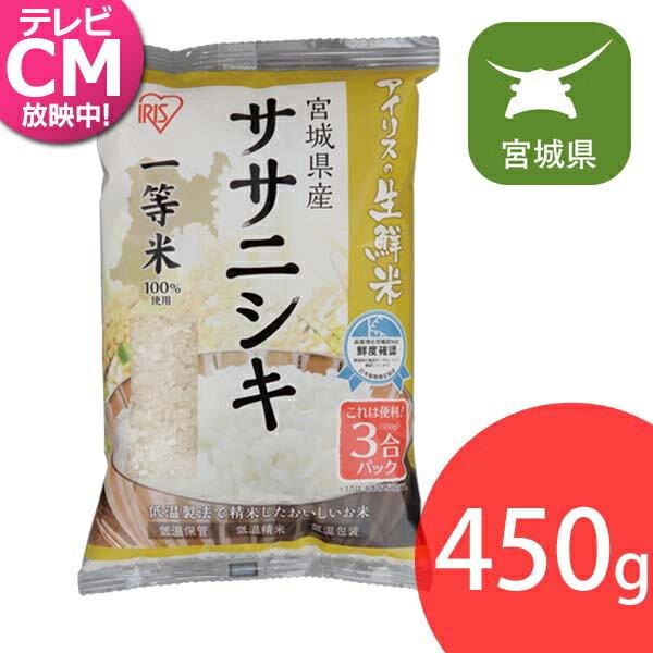米 生鮮米 ササニシキ 宮城県産 3合パック 450g お試し アイリスの生鮮米 アイリスオーヤマ おいしい 美味しい