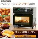 オーブンレンジ ノンフライ リクック スチーム ヘルシー リクック熱風オーブン FVX-M3B-S アイリスオーヤマ あす楽 セット付き 簡単調理 スチーム機能 高速熱風調理 お手入れ簡単[公式ショップ限定保証][cpir][iris60th]