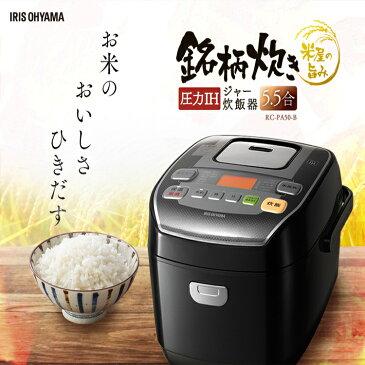 米屋の旨み 銘柄炊き 圧力IHジャー炊飯器 5.5合 RC-PA50-B ブラック アイリスオーヤマ あす楽休止中 [公式ショップ限定保証]