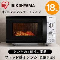 電子レンジ IMB-F184 アイリスオーヤマ [公式ショップ限定保証][cpir]