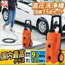 高圧洗浄機 15点セット FIN-801P アイリスオーヤマ...