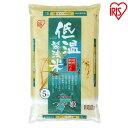 【エントリーでポイント2倍】米 低温製法米 つや姫 宮城県産 5kg×2 アイリスオーヤマ