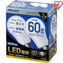【2個セット】LED電球 E26 広配光 60形相当 LDA7N-G-6T6-E2P LDA7L-G-6T6-E2P 昼白色 電球色 LEDライト 広配光 光 明かり 電気 照明 ライト ランプ ECO 節電 節約 LED 長寿命 密閉形器具対応 長寿命 26口金 AGLED [拡][out]