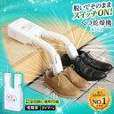 [安心延長保証対象]靴乾燥機 くつ乾燥機 カラリエ SD-C