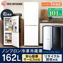 冷蔵室も冷凍室もたっぷり大容量!まとめ買いにも大活躍の冷凍冷蔵庫です。冷蔵室は小物・ボトルポケットやクリアケースがついているので、使いやすくなっています。冷凍室は引き出し付きで、霜が付きにくく、冷凍焼けもしにくいので、長期保存に向いています。冷凍室は大容量62L。冷凍食品がたくさん入り、共働き家庭や単身赴任の方にもおすすめです。奥行53.5cmと同クラスの製品より4〜5cmスリム。【大容量&使いやすいBIGボトムフリーザー】冷凍室は300Lクラスと同等の大容量62L。冷凍食品も作り置きのお料理もまとめて収納できます。中が見える透明引出しなので、使い忘れもなくなり、経済的!高さの異なる引出しに、サイズ別に食品を整理できます。必要な引出しだけを開けるため、冷気が逃げにくく、霜も付きにくい!【たっぷり入って取り出しやすい!楽どり冷蔵室】手が届きやすい高さだから、出し入れも楽チン。高さを変えられるガラス棚3枚、小物もすっきりしまえる3段ドアポケット、野菜もたっぷり入るクリアケースなど整理のしやすさにもこだわりました。庫内灯・温度調節つまみ付き。※設置時のご注意・本製品は右開きです。・右側はドアが開くようにスペースを5cm以上取ってください。・右側に壁がある場合は31cm以上空けてください。・ドアを135度開けないとお手入れ時に棚が取り出せません。●種類ノンフロン冷凍冷蔵庫●冷媒R600a●ドア数2●商品サイズ(cm)外寸:幅約47.4×奥行約53.5×高さ約149.6冷凍室引出しサイズ 上段・中段内寸:幅約31×奥行約31×高さ約12 下段内寸:幅約31.2×奥行約18.5×高さ約19.5●質量約40kg●定格電源AC100V(50Hz/60Hz)●定格消費電力(50Hz/60Hz)電動機:68/74W電熱装置:6W●定格内容積※1総容量:162L冷蔵室:100L冷凍庫:62L●冷凍室の性能※2記号:フォースター冷凍負荷温度(食品温度):-18℃以下冷凍食品の保存期間の目安:約3か月●ドア開閉方向右●コード長1.55m※1定格内容積は、日本工業規格(JISC9801:2015)にもとづき、食品収納スペースと冷気循環スペースを含んでいます。※2冷凍室の性能は日本工業規格(JISC9607)にもとづき表示しています。 (検索用:ノンフロン冷凍冷蔵庫・2ドア・162リットル・ホワイト・冷蔵庫・れいぞうこ・冷凍庫・れいとうこ・料理・調理・家電・食糧・冷蔵・保存・食糧・白物・右開き・みぎびらき・4967576394383・アイリスオーヤマ)★ご注文前のよくある質問についてご確認下さい★
