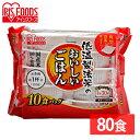 低温製法米のおいしいごはん 150g×80食 送料無料 パック米 パックご飯 パックごはん レトルトごはん ご飯 国産米 アイリスオーヤマ