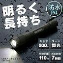 ライト 懐中電灯 常備ライト 非常用ライト 小型ライト ペン