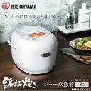 [安心延長保証対象]炊飯器 3合 RC-MD30-W送料無料...