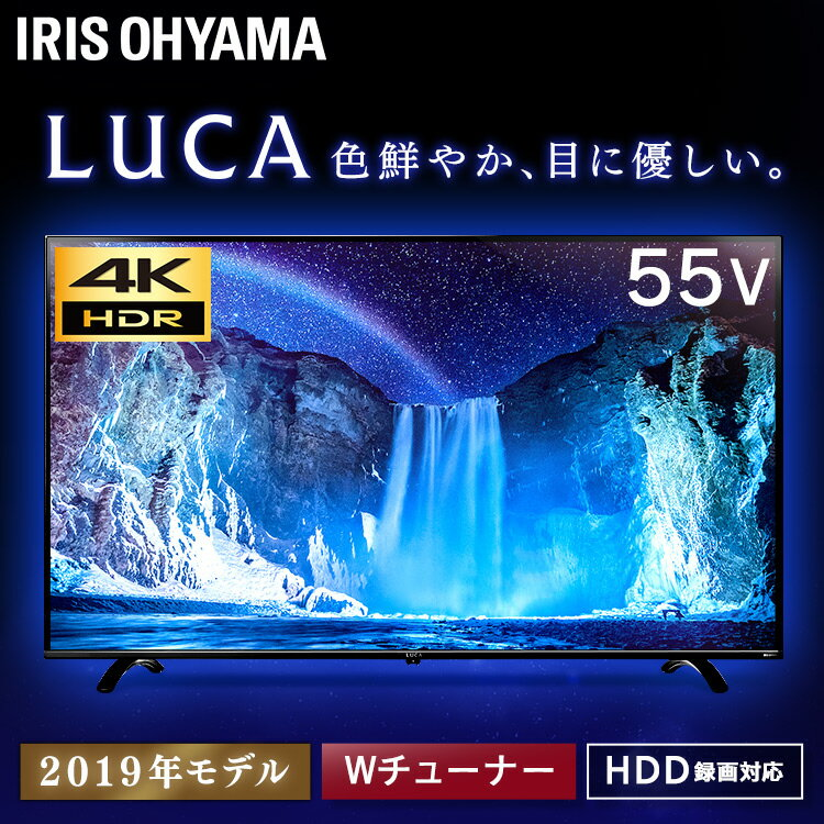 4K対応液晶テレビ 55インチ ブラック LT-55B620 送料無料 LUCA テレビ 液晶 デジタル ルカ 4K 4K対応 地デジ BS CS 録画 アイリスオーヤマ