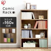 本棚 スリム おしゃれ コミックラック CORK-8460 マンガ 漫画 小説 書籍 ブックラック 本棚 CBボックス 収納ケース フリーラック リビング収納 ボックス収納 収納ボックス アイリスオーヤマ