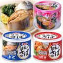 サバ缶 日本のさば 水煮 味噌煮 梅しそ 190g サバ缶 さば缶 サバ さば 国産 にほんのさば にほん sabaka...