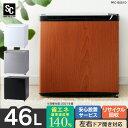 冷蔵庫 1ドア 46L 小型 コンパクト パーソナル 右開き 左開き シンプル 一人暮らし 1人暮らし ひとり暮らし キッチン家電 大型家電 白物家電