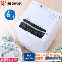 [安心延長保証対象]洗濯機 全自動洗濯機 6.0kg IAW-T602E 送料無