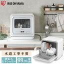 食器洗い乾燥機 ホワイト KISHT-5000-W 送料無料...