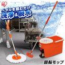回転モップ モップ KMO-490S 送料無料 モップ絞り器 床掃除 清掃 水拭き 掃除 雑巾が……