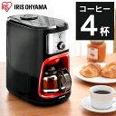 [安心延長保証対象]コーヒーメーカー ブラックレッド おしゃれ ミル付き 全自動 全自動コーヒーメーカー IAC-A600 豆挽き ドリップ アイリスオーヤマ