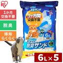 猫砂 1週間取り替えいらずネコトイレ専用 脱臭サンド 6L×5袋セット アイリスオーヤマ シリカゲル 脱臭 抗菌