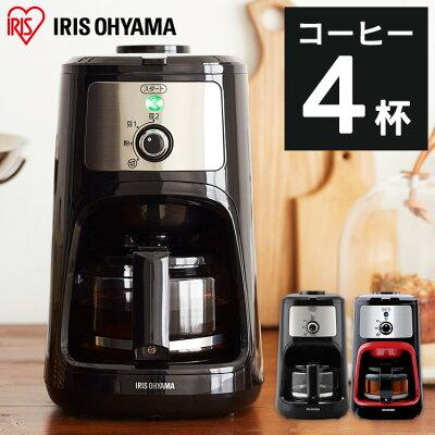 ミル付き コーヒーメーカー おすすめ アイリスオーヤマ 丸洗              4杯 全自動