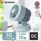 [安心延長保証対象]サーキュレーター アイリスオーヤマ DCモーター 静音 dc 首振り サーキュレーター PCF-BD15T送料無料 上下左右首振り 扇風機 冷房 送風 省エネ 空気循環 部屋干し 換気 リモコン おしゃれ