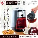 コーヒーメーカー おしゃれ ミル付き 全自動 全自動コーヒー...