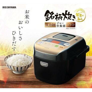 炊飯器 米屋の旨み 銘柄炊き圧力IHジャー炊飯器 5.5合 KRC-PA50-B アイリスオーヤマ[公式ショップ限定保証][cpir][kpon]