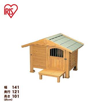犬小屋 屋外用 ウッドデッキ ログハウス 木製 大型犬 アイリスオーヤマ