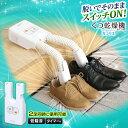 靴乾燥機 くつ乾燥機