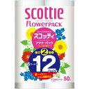 スコッティ フラワーパック 2倍巻き(6ロールで12ロール分) トイレット 50mダブル トイレットペーパー ダブル 6ロール 2倍 スコッティ 日本製紙クレシ