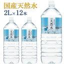 LDC 自然の恵み天然水 2L 12本 水 非加熱 天然水 ...