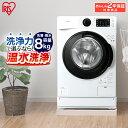 [安心延長保証対象]ドラム式洗濯機 8.0kg ホワイト FL81R-W 送料無