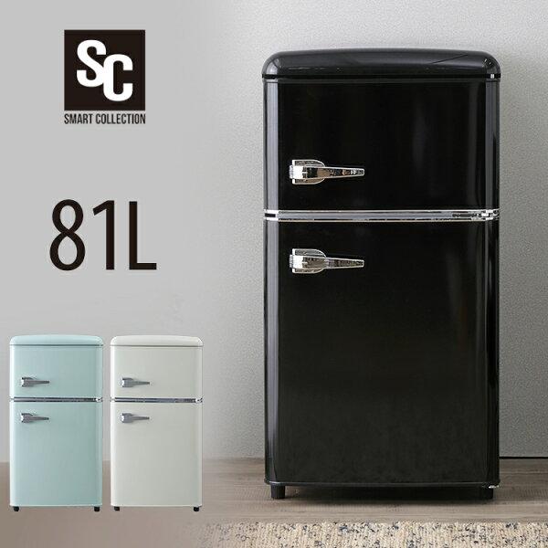 冷蔵庫81Lノンフロン冷凍冷蔵庫PRR-082D-B冷蔵庫冷凍冷蔵庫ノンフロン右開きシンプルパーソナルサイズ一人暮らし1人暮らし