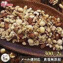 【2袋】食塩無添加 5種の味わいミックスナッツ 300g×2 送料無料 送料無料