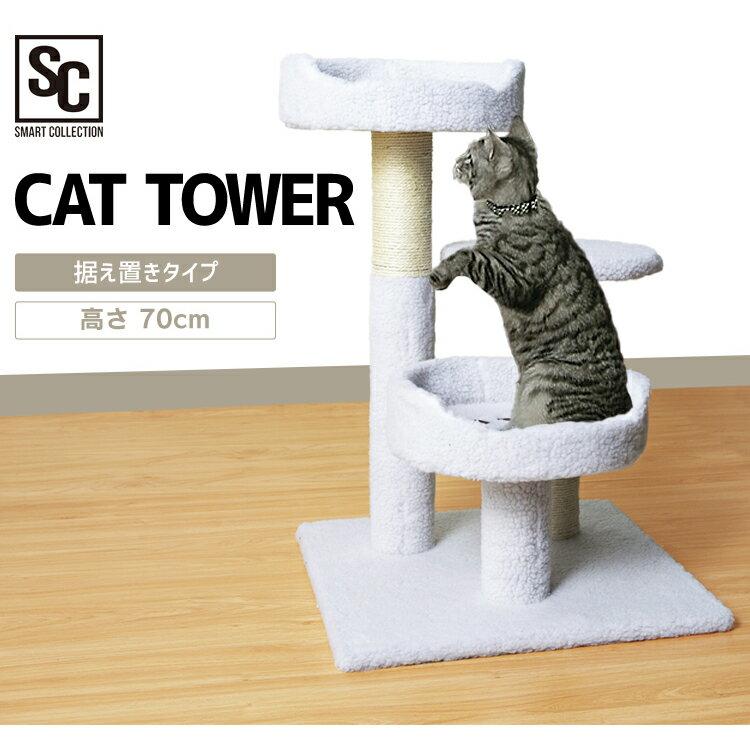 【ポイント5倍!】キャットタワーおしゃれCTLR-50BG肉球ステップキャットタワーキャットランド猫の室内遊具猫のおもちゃ上下運動猫用品猫猫用ねこネコペット用品ペットアイリスオーヤマ【O】