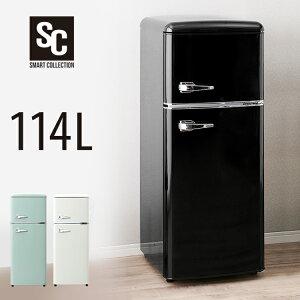 レトロ冷凍冷蔵庫 PRR-122D