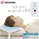 快眠クールまくら SCP-450 送料無料 枕 まくら マクラ 寝具 睡眠 快眠 就寝 涼しい クール ペルチェ素子 アイリスオーヤマ