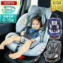 チャイルド&ジュニアシートPZ ISOFIX 回転式 送料無料 チャイルドシート ジュニアシート 回転式 ISOFIX 長く使える 取り付け簡単 0歳から 赤ちゃん 新生児 車 座席 ブラック グレー【D】