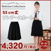 フレアースカート シリーズ オフィス ユニフォーム ポケット ブラック サンプル
