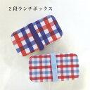 IPN1908180★チェック長角2段弁当箱カラー:チェック...