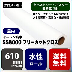 SS8000(エスエス8000)フリーカットクロス【W:610mm×20M】水性ロール紙