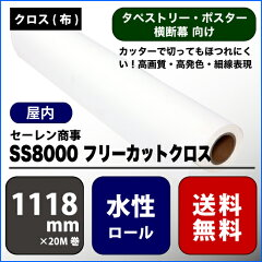 SS8000(エスエス8000)フリーカットクロス【W:1118mm×20M】水性ロール紙
