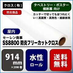 SS8800(エスエス8800)防炎フリーカットクロス【W:914mm×20M】水性ロール紙