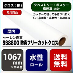 SS8800(エスエス8800)防炎フリーカットクロス【W:1067mm×20M】水性ロール紙