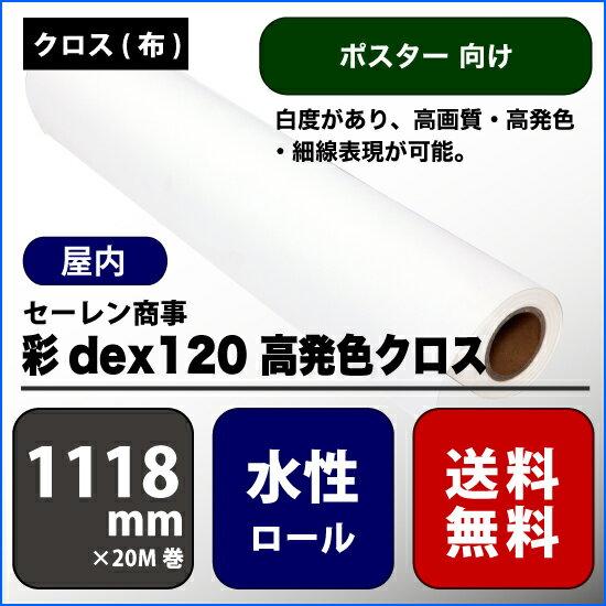 彩dex120(サイデックス120) 高発色クロス 【W: 1118 mm × 20 M】水性 ロール紙 【メーカー】セーレン商事【用途】ポスター