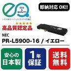 NEC (日本電気) PR-L5900C-16 Y / イエロー 大容量 【高品質の国内リサイクルトナー・1年保証・即納可能】 ( Enex : エネックス Exusia : エクシア 再生トナーカートリッジ )