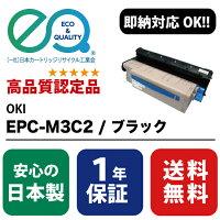 OKI(沖データ)EPC-M3C2/ブラック【高品質の国内リサイクルトナー・1年保証・即納可能】(Enex:エネックスExusia:エクシア再生トナーカートリッジ)
