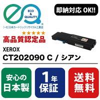 XEROX(富士ゼロックス)CT202090C/シアン【高品質の国内リサイクルトナー・1年保証・即納可能】(Enex:エネックスExusia:エクシア再生トナーカートリッジ)